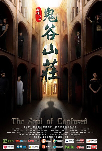 The Soul of Confused Movie Poster, 2016 Chinese film