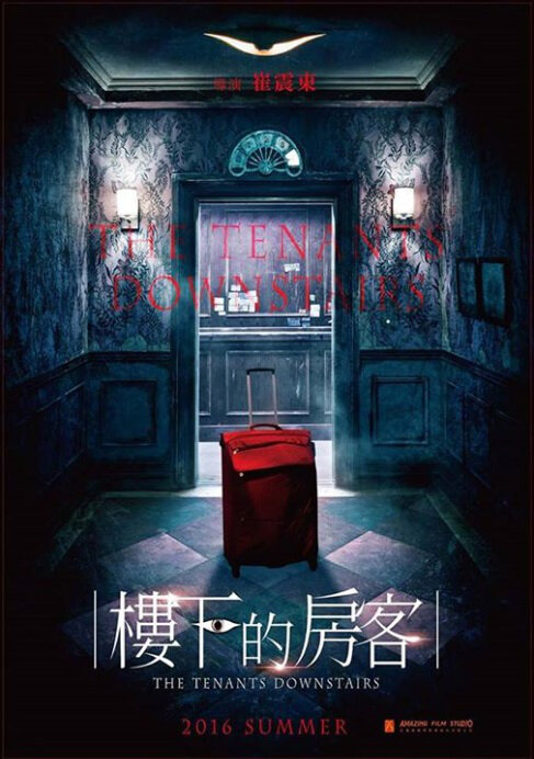 The Tenants Downstairs Movie Poster, 2016 Chinese film