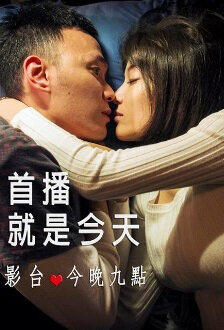 The Thin Blue Lines Movie Poster, 2016 Taiwan film