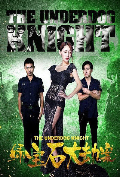 The Underdog Knight Movie Poster, 2016 Chinese film