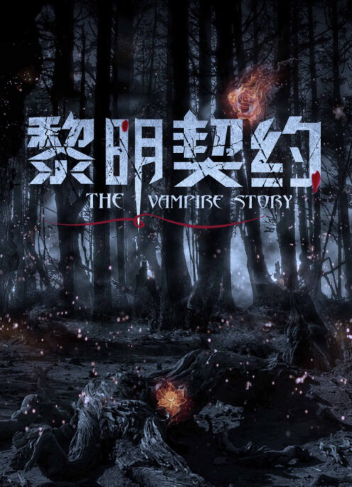 The Vampire Story Movie Poster, 2016 Chinese film