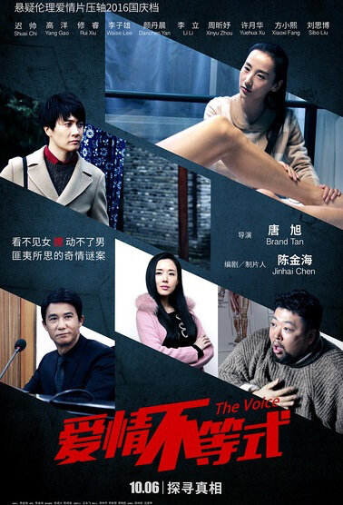 The Voice Movie Poster, 2016 Chinese film