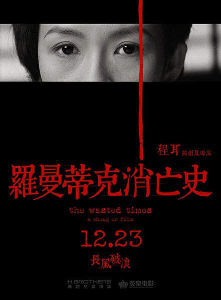 The Wasted Times Movie Poster, 2016 Chinese film