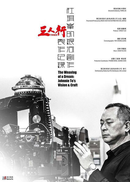 Three Movie Poster, 2016 Chinese film