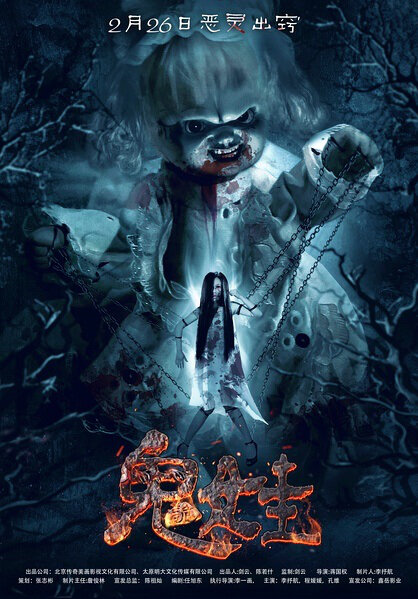 The Weird Doll Movie Poster, 2016 Chinese film