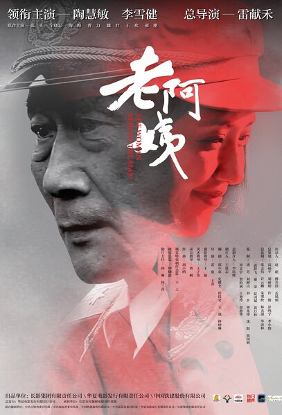 The Woman Behind the Man Movie Poster, 2016 Chinese film