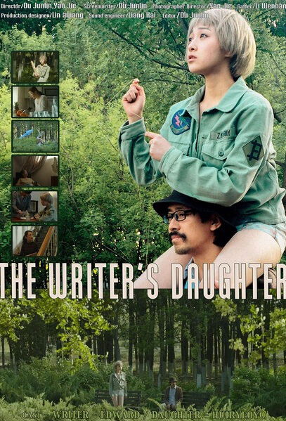 The Writer's Daughter Movie Poster, 2016 Chinese film