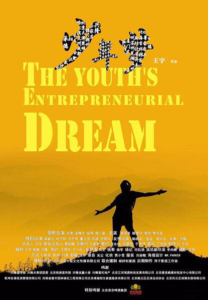 The Youth's Entrepreneurial Dream Movie Poster, 2016 Chinese film