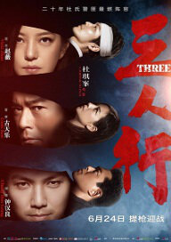 Three Movie Poster, 2016 Hong Kong movie