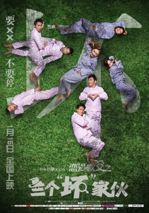 Three Bad Guys Movie Poster, 2016 Chinese film