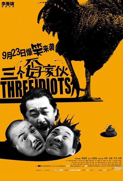 Three Idiots Movie Poster, 2016 Chinese film