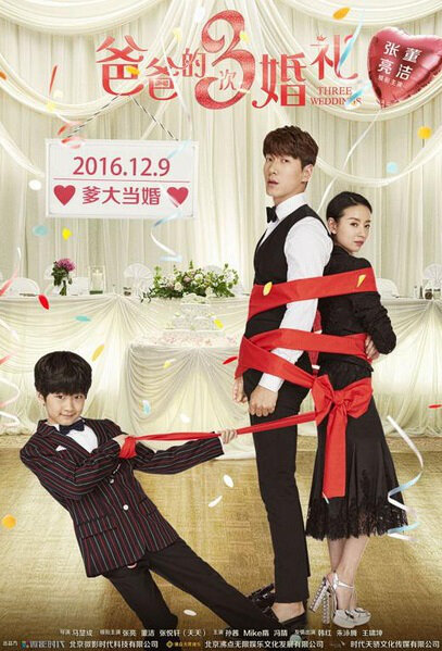 Three Weddings Movie Poster, 2016 Chinese film