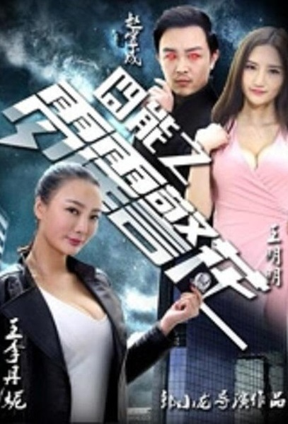 Thunderbolt Police Movie Poster, 2016 Chinese film