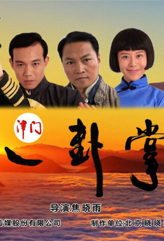 Tianjin Eight Trigrams Palm Movie Poster, 2016 Chinese film