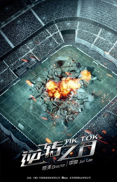 Tik Tok Movie Poster, 2016 Chinese movie