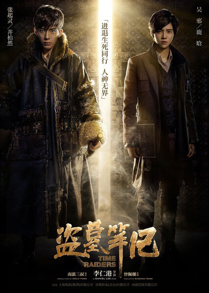 Time Raiders Movie Poster, 盗墓笔记 2016 Chinese film