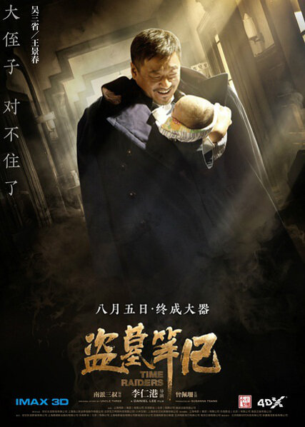 Time Raiders Movie Poster, 2016 chinese film