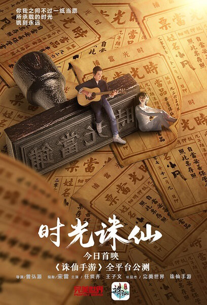 Time of Zhu Fairy Movie Poster, 2016 Chinese film