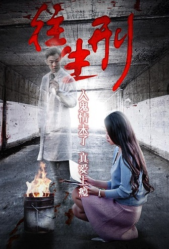 To Life Punishment Movie Poster, 2016 Chinese film
