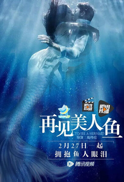 To See a Mermaid Movie Poster, 2016 Chinese film