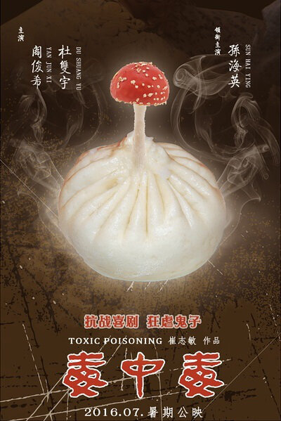 Toxic Poisoning Movie Poster, 2016 Chinese film