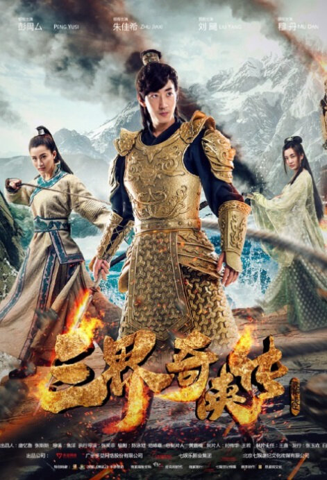 Trailokya Paladin Movie Poster, 2016 Chinese film