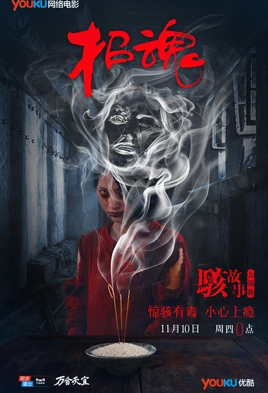 Tricking Soul Movie Poster, 2016 Chinese film
