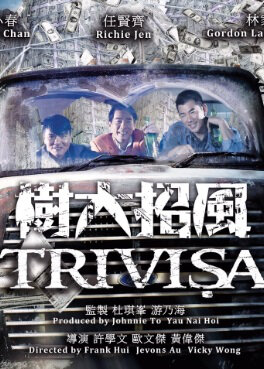 Trivisa Movie Poster, 2016 Chinese film