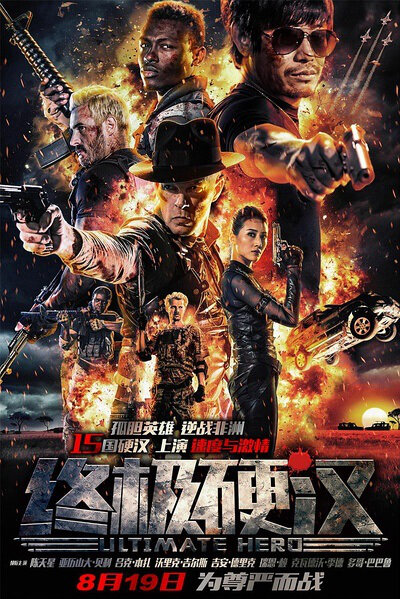 Ultimate Hero Movie Poster, 2016 Chinese film