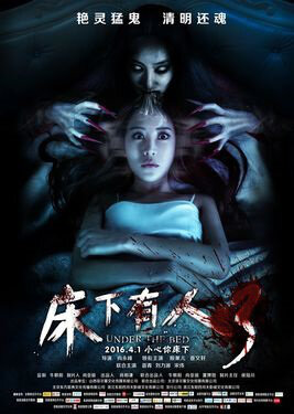 Under the Bed 3 Movie Poster, 2016 Chinese film