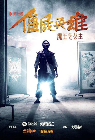 Vampire Hero Movie Poster, 2016 Chinese film