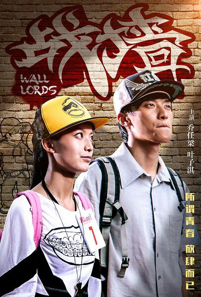 Wall Lords Movie Poster, 2016 Chinese film