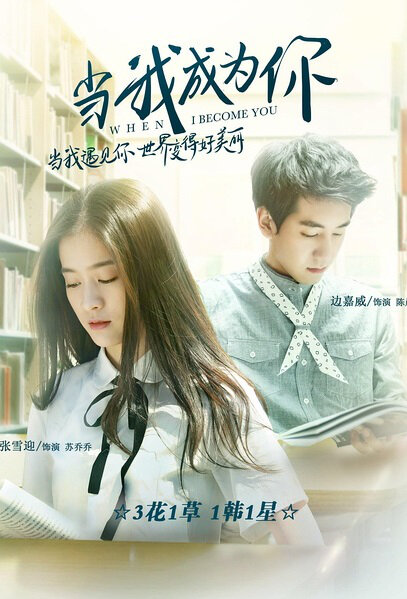 When I Become You Movie Poster, 2016 Chinese film