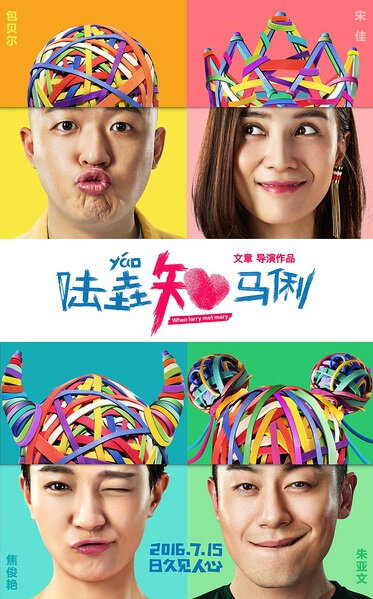 When Larry Met Mary Movie Poster, 2016 Chinese film