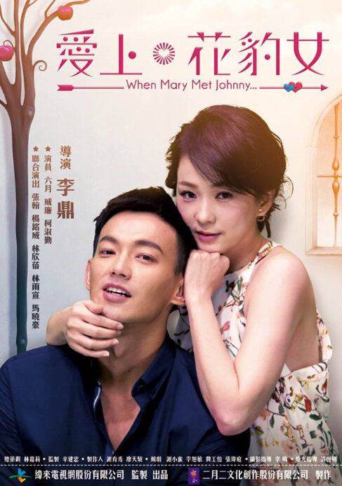 When Mary Met Johnny... Movie Poster, 2016 Chinese movie