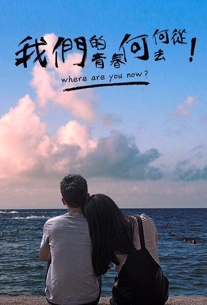 Where Are You Now? Movie Poster, 2016 Chinese film
