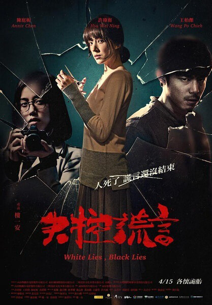 White Lies, Black Lies Movie Poster, 2016 Taiwan movie