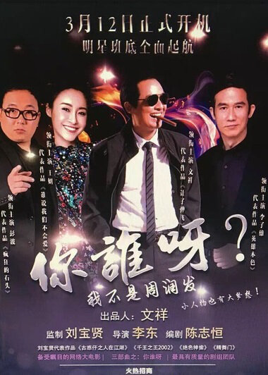 Who Are You? I'm Not Chow Yun-Fat Movie Poster, 2016 Chinese film