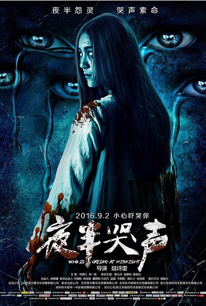 Who Is Crying at Midnight Movie Poster, 2016 Chinese film