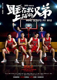 Who Sleeps My Bro Movie Poster, 2016 Chinese film