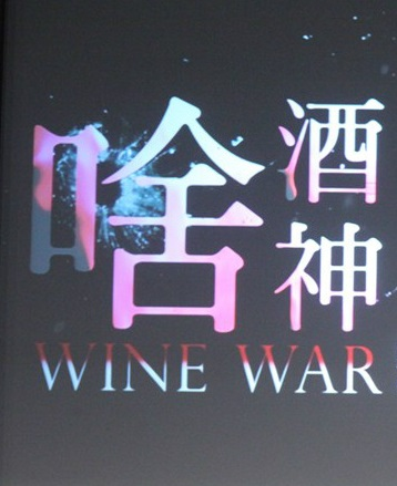 Wine War Movie Poster, 2016