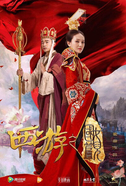 Women's Kingdom Movie Poster, 2016 Chinese film