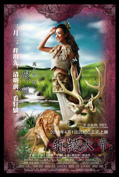 ... Yuan - The Great Emperor (2016) - Movie Poster - 4 - Chinese Movie