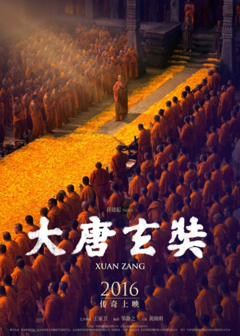 Xuan Zang Movie Poster, 2016 Chinese film