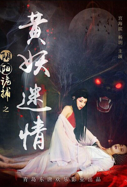 Yellow Demon Movie Poster, 2016 Chinese film