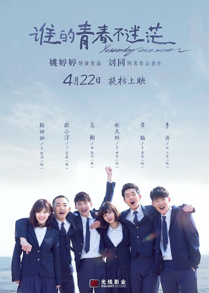 Yesterday Once More Movie Poster, 2016 Chinese film