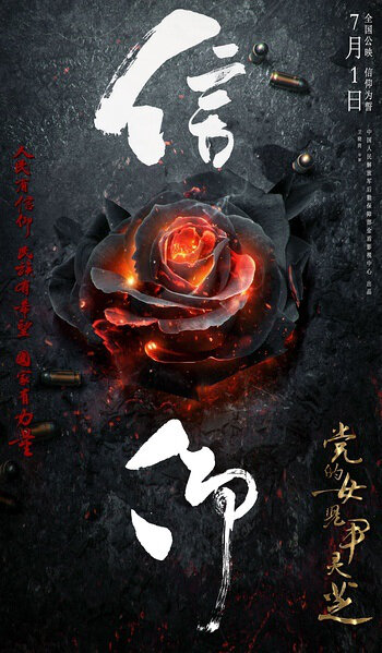 Yin Lingzhi Movie Poster, 2016 Chinese film