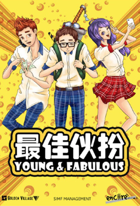 Young and Fabulous Movie Poster, 2016 Chinese film