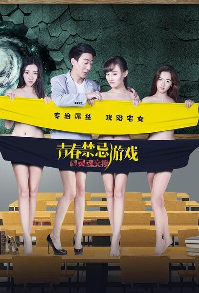 Youth Taboo Game Movie Poster, 2016 Chinese film