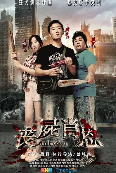 Zombie Sean Movie Poster, 2016 Chinese film
